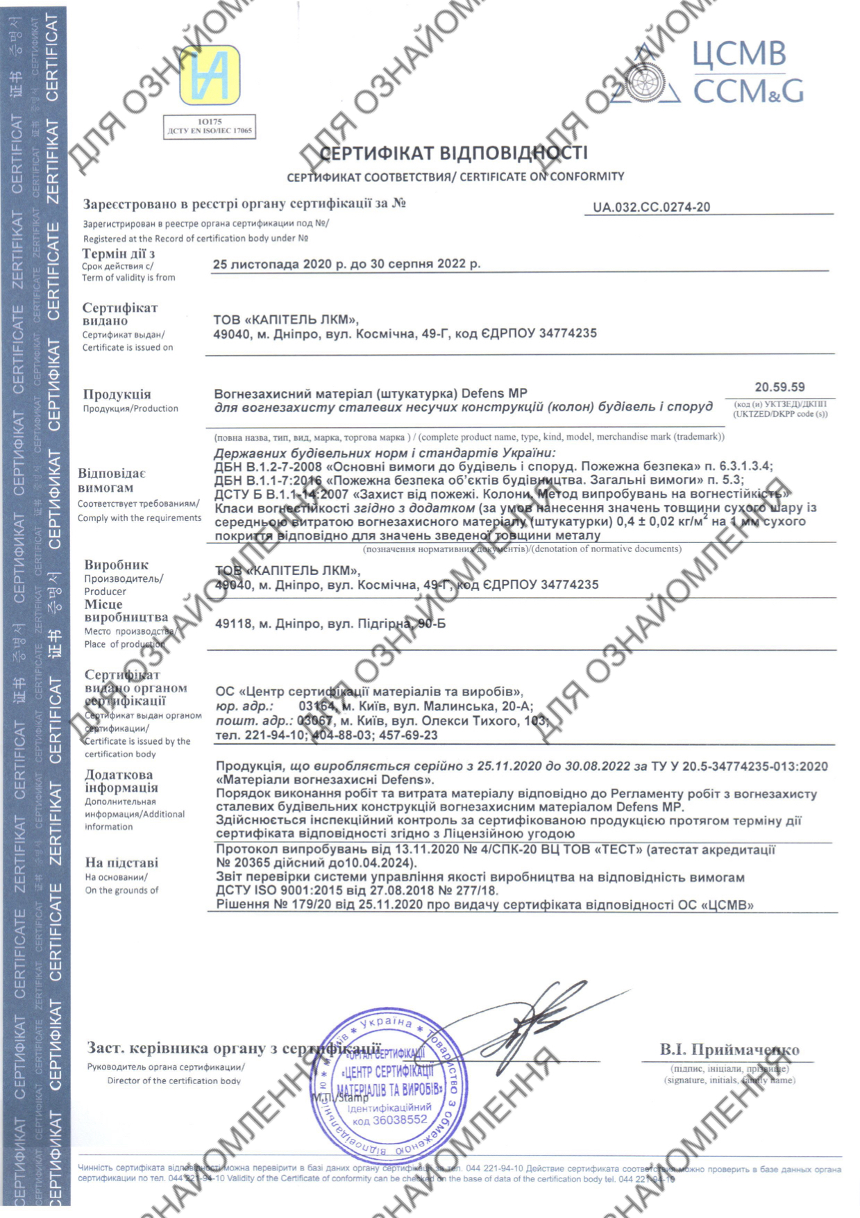 Obtaining a certificate for Defens MP plaster
