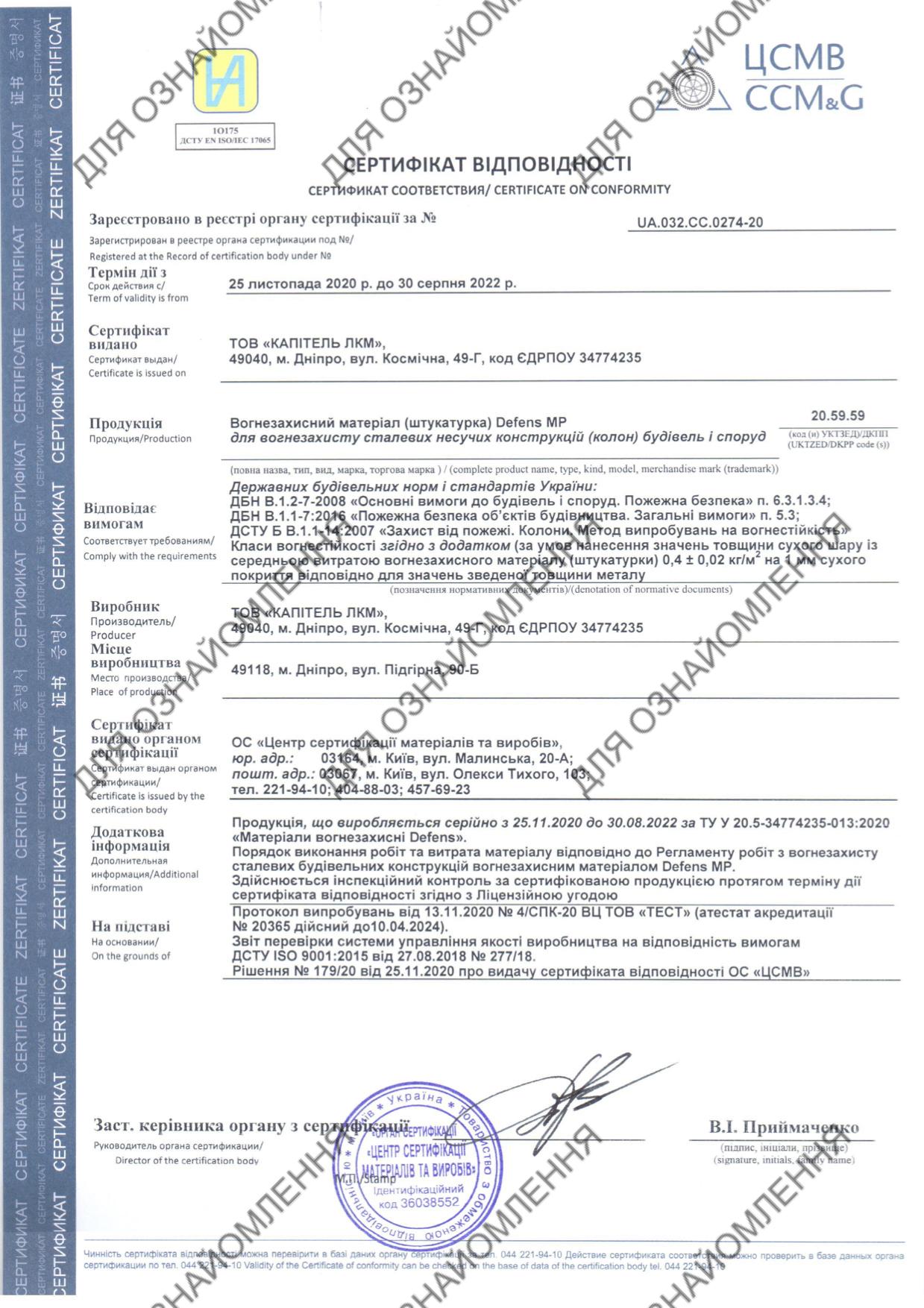 Получение сертификата на штукатурку Defens MP
