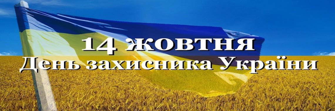 Всіх зі святом, українці!