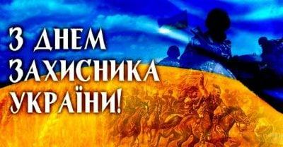 З Днем захисників та захисниць України