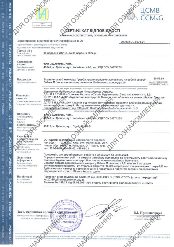 Отримання сертифікату на вогнезахисну фарбу Defens M